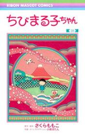 【新品】ちびまる子ちゃんセット(全22巻) 全巻セット