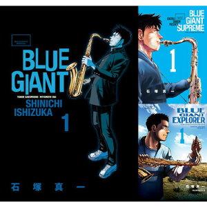 【新品】【全巻収納ダンボール本棚付】ブルージャイアント BLUE GIANTセット (全24冊) 全巻セット