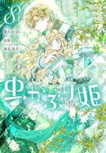 【新品】虫かぶり姫(1-3巻 最新刊) 全巻セット