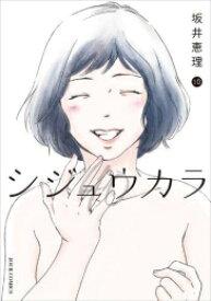 【在庫あり/即出荷可】【新品】シジュウカラ(1-3巻 最新刊) 全巻セット