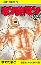 【新品】キン肉マン(37-70巻 最新刊) 全巻セット