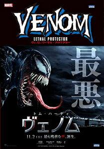 【新品】ヴェノム:リーサル・プロテクター