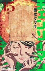 【新品】チェンソーマン(1-8巻 最新刊) 全巻セット
