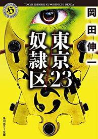 【新品】【ライトノベル】東京23/奴隷区 (全1冊)