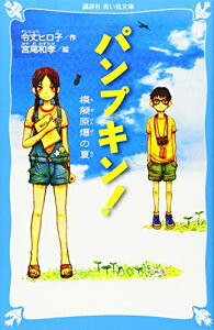 【新品】【児童書】パンプキン! 模擬原爆の夏