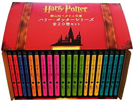 【新品】ハリー・ポッターシリーズ[静山社ペガサス文庫]全20巻セット(箱入)