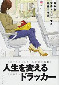 【新品】小説でわかる名著『経営者の条件』 人生を変えるドラッカー