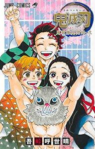 【新品】鬼滅の刃 公式ファンブック 鬼殺見聞録 (1-2巻 最新刊) 全巻セット