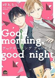 【新品】グッドモーニング グッドナイト (1巻 全巻)