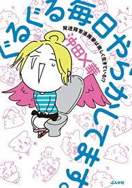 【新品】ぐるぐる毎日やらかしてます。発達障害漫画家は楽しく生きている!? (1巻 全巻)