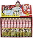 【在庫あり/即出荷可】【新品】学習まんが 日本の歴史 全20巻+2020年版特典セット【2冊分お得な特別定価】