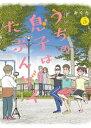 【新品】うちの息子はたぶんゲイ(1-2巻 最新刊) 全巻セット