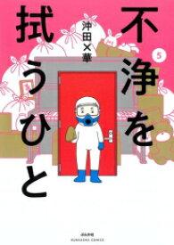 【新品】不浄を拭うひと (1-2巻 最新刊) 全巻セット