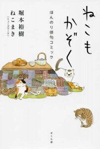 【新品】ねこもかぞく -ほんのり俳句コミック (1巻 全巻)
