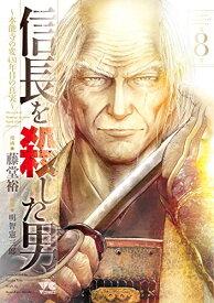 【新品】信長を殺した男セット(全8冊) 全巻セット