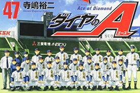 【新品】ダイヤのA ダイヤのエース (1-47巻 全巻) 全巻セット