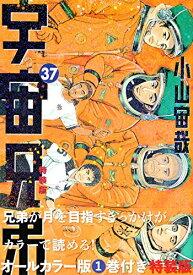 【新品】宇宙兄弟(37) オールカラー版1巻付き特装版
