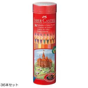 【新品】ファーバーカステル 油性色鉛筆 丸缶 36色セット