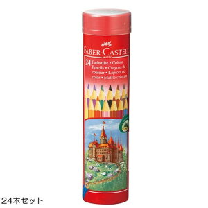 【新品】ファーバーカステル 油性色鉛筆 丸缶 24色セット