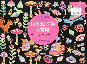 【新品】贈れる・飾れるスクラッチ はりねずみの冒険 グリーティングカード