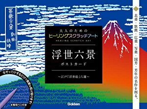 【新品】浮世六景 ポストカード 江戸「浮世絵」六選