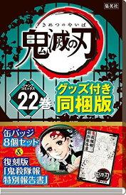 【新品】鬼滅の刃 22巻 缶バッジセット・小冊子付き同梱版 【予約:2020年10月2日発売予定】