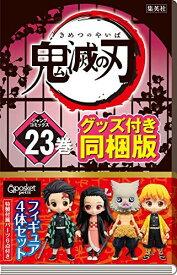 【新品】鬼滅の刃 23巻 フィギュア付き同梱版 【予約:2020年12月4日発売予定】