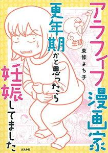 【新品】アラフィフ漫画家 更年期かと思ったら妊娠してました (1巻 全巻)