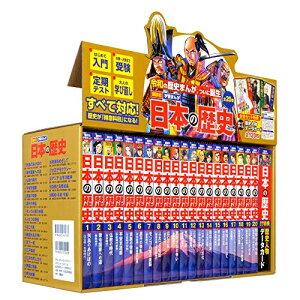 【新品/あす楽】講談社 学習まんが 日本の歴史(全20巻セット) +特典:歴史人物データカード120枚