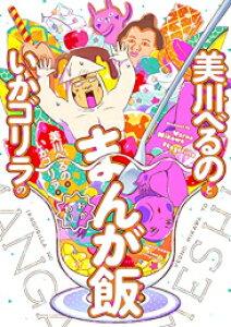 【新品】美川べるのといかゴリラのまんが飯 (1-2巻 最新刊) 全巻セット