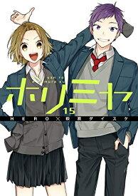 【新品】ホリミヤ TVアニメ化記念 お買い得セット (1-15巻 最新刊) 全巻セット