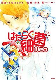 【新品】はたらく細菌Neo (1巻 全巻)