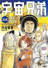 【新品】宇宙兄弟公式コミックガイド 〜宇宙・月ミッション編〜