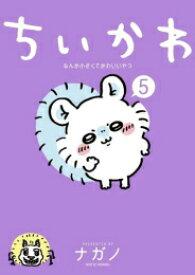 【新品】ちいかわ なんか小さくてかわいいやつ (1-2巻 最新刊) 全巻セット