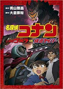 【新品】名探偵コナン 大怪獣ゴメラ VS 仮面ヤイバー (1巻 全巻)