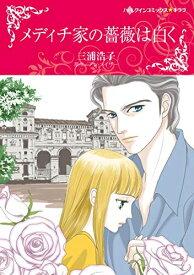 【新品】メディチ家の薔薇は白く (1巻 全巻)