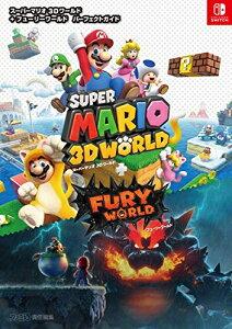 【新品】スーパーマリオ3Dワールド+フューリーワールド パーフェクトガイド