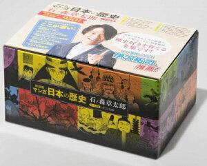 【新品】新装版 マンガ日本の歴史 古代・中世篇(1〜12巻) セット