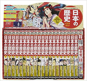 【新品】集英社 コンパクト版 学習まんが 日本の歴史 全巻セット(全20巻+別巻1)