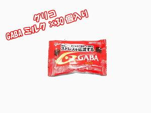 メンタルバランスチョコレート GABA ミルク 10g×30袋