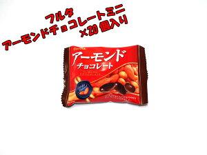 フルタ製菓 アーモンドチョコレートミニ 20個☆☆菓子 ギフト 詰合せ 旅行 菓子セット 満足 安い イベント お菓子詰め合わせ☆☆ お菓子の満月