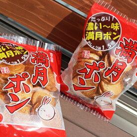 送料無料!人気NO.1濃い〜味満月ポン80g(12袋)セット