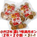【小分けにピッタリ!おしょう油たっぷり】小判2枚 濃い味満月ポン(2枚×20個)×3パック