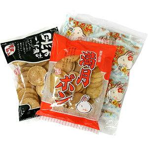 【色んな味の満月ポン詰め合わせ】大阪土産満月ポン(10袋セット)