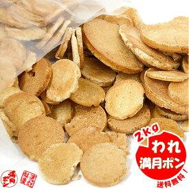 送料無料!【われ満月ポン2kg入】(500g×4入)定番しょう油味(乾燥剤入)