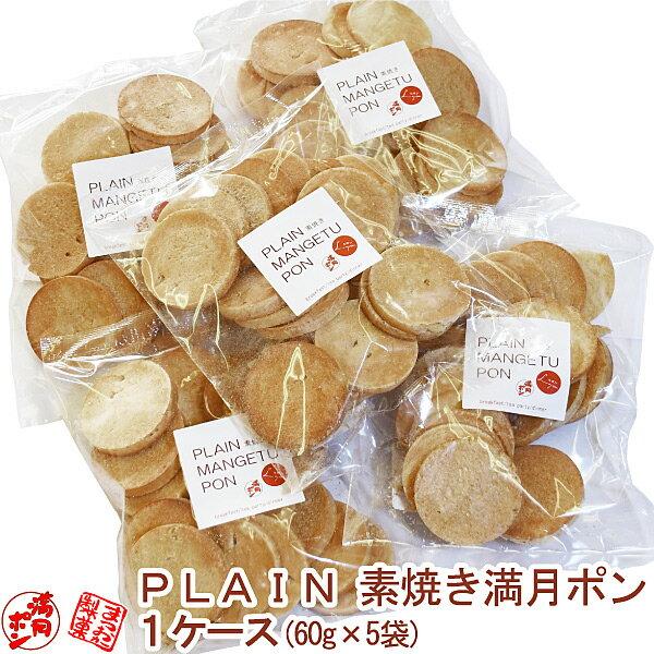 PLAIN素焼き☆満月ポン(60g×5袋)