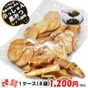 【黒みつしょう油味 1ケース】ぷっしゅん満月ポン(2ケース以上で送料無料!)108g(8袋)