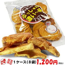【濃い〜味 1ケース】ぷっしゅん満月ポン(規格外商品)115g(8袋)(送料別)
