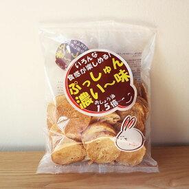 送料無料!規格外【濃い〜味】ぷっしゅん満月ポン2ケースセット115g(8袋×2ケース)