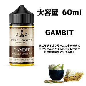 Gambit 60ml ガンビット Five Pawns (ファイブパウンズ) ファイブポーンズ アップルパイ /キャラメル / バニラクリーム 海外リキッド USA アメリカ産  電子タバコ ベイプ ヴェイプ VAPE リキッド 送料
